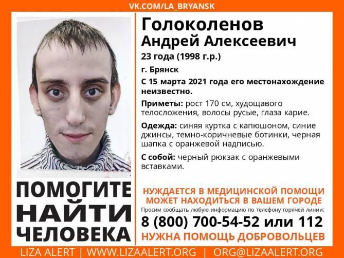 В Брянске ищут пропавшего 23-летнего Андрея Голоколенова