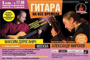 Брянцев пригласили на фестиваль «Гитара для тебя»