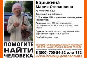 В Брянске без вести пропала 79-летняя Мария Барыкина