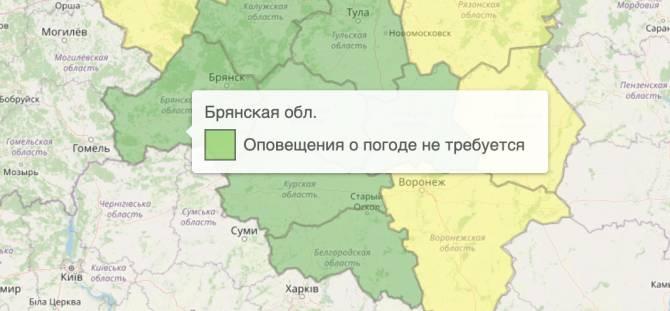 В Брянской области отменили «жёлтый» уровень опасности