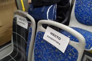 В брянском автобусе №27 кондуктор занял сразу три места