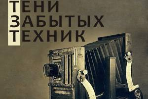 В Брянске откроется выставка аналоговых снимков