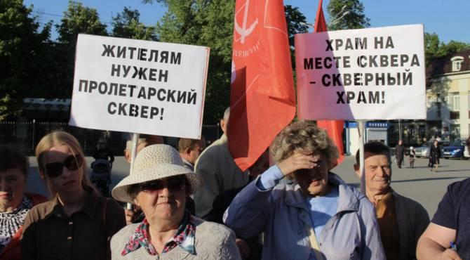 В Брянске не будут строить храм в Пролетарском сквере