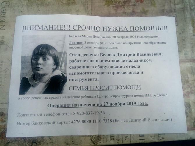В Новозыбкове собирают деньги на лечение тяжелобольной студентке