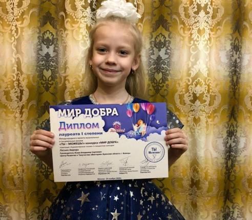 Юные брянцы стали лауреатами международного конкурса «Ты-можешь!»
