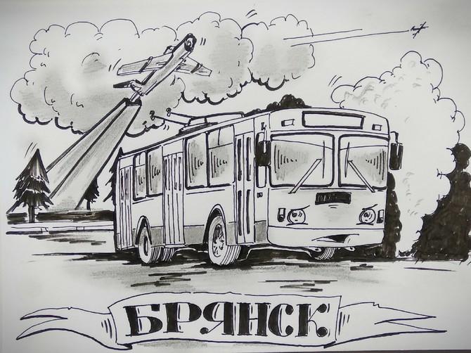 Рисунок веселого брянского троллейбуса появился в соцсети