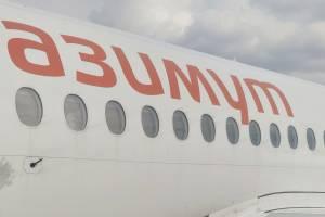 Авиакомпания «Азимут» начала продажу билетов из Брянска в Краснодар и Сочи на май