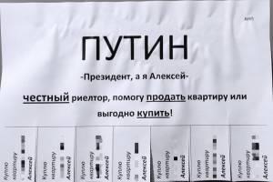 Брянский риэлтор решил заработать с помощью имени Путина