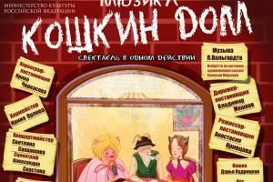 Брянцев пригласили на добрый мюзикл «Кошкин дом»