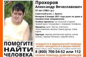 В Брянске вновь разыскивают 37-летнего Александра Прохорова
