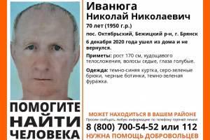В Брянске ищут пропавшего 70-летнего Николая Иванюга