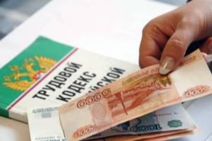 В Климовском районе предприятие задолжало сотрудникам более полумиллиона рублей
