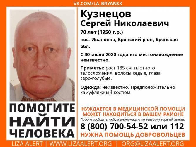 Пропавшего в Брянске 70-летнего Сергея Кузнецова нашли живым
