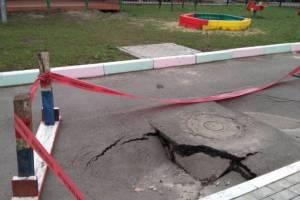 В Брянске пообещали устранить провал возле детсада «Гнёздышко»