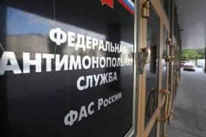 Брянского чиновника наказали за нарушения при проведении аукциона