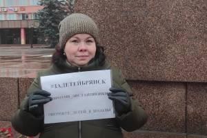 Брянские общественники выступили против дистанционного обучения