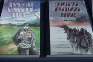 В Брянске презентовали новый сборник рассказов местных писателей