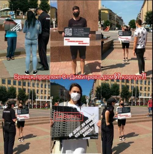 В Брянске обманутые дольщики объявили бессрочный пикет