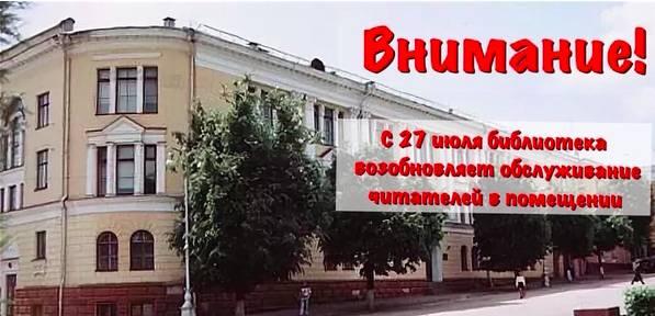 В Брянске с 27 июля открывается областная библиотека