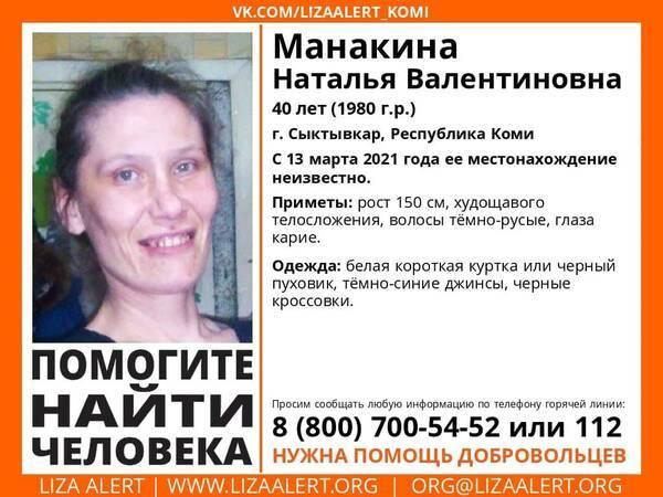 Брянцев просят помочь в поисках пропавшей 40-летней женщины из Сыктывкара