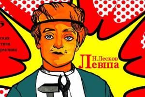 Брянцев позвали на премьеру спектакля «#ЛЕВША 2021»