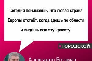 Скоро весь мир будет на Брянск равняться