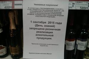 В Брянской области 1 сентября запретили продажу алкоголя