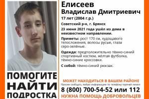 В Брянске пропал 17-летний Владислав Елисеев