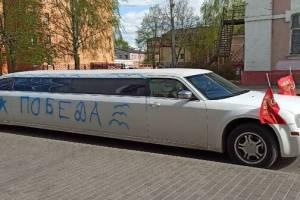 По Клинцам в День Победы ездил патриотический лимузин