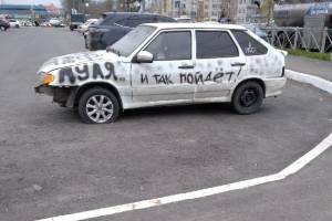 «Ранен, но не убит»: в Брянске с юмором украсили разбитый автомобиль