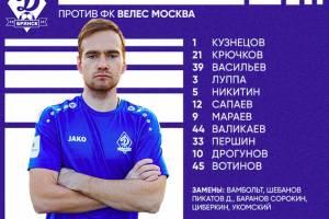 Брянское «Динамо» определило состав на игру с московским «Велесом»