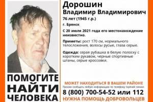 В Брянске нашли живым 76-летнего Владимира Дорошина