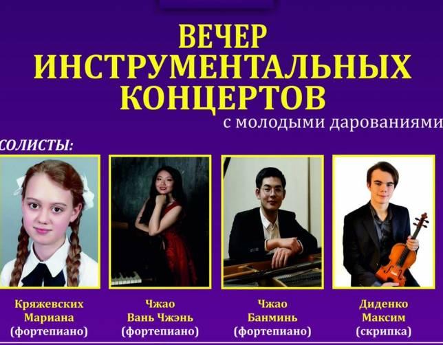 Брянцев позвали на «Вечер инструментальных концертов»