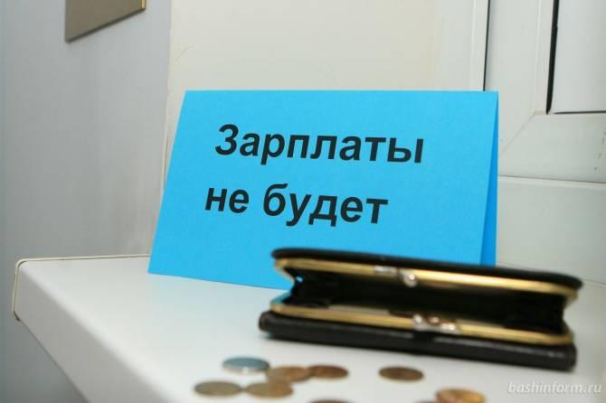 В Новозыбкове работникам ООО «Маргун» четвертый месяц не платят зарплату