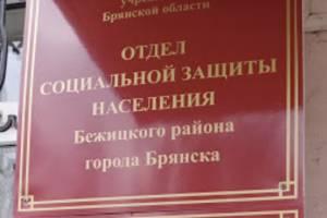 На Брянщине с 10 августа отделы соцзащиты заработают в обычном режиме