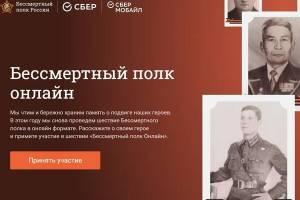 В Брянске акция «Бессмертный полк» пройдет в режиме онлайн