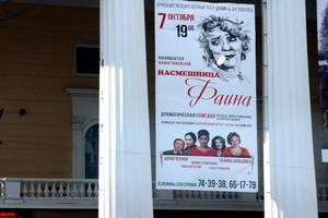 Брянский драмтеатр зазывает зрителей сигаретой в зубах Раневской
